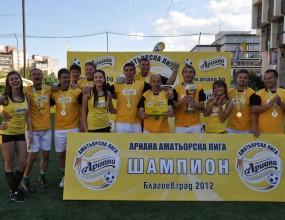 Авангард е шампион на Благоевград в Ариана Аматьорска Лига
