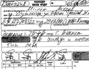 """Тежки обвинения към отбор от """"А"""" група, че преправя документи, за да вземе лиценз (вижте ордерите)"""