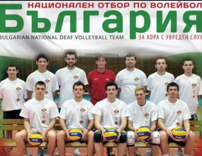 България приема Световното за глухи, волейболистите ни между 16 и 39 години