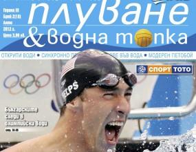 """Българското олимпийско плуване в исторически брой на """"Плуване & Водна топка"""""""