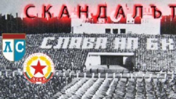 """""""От скрина"""": Скандалът довел до Витоша и Средец"""