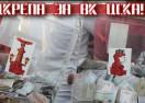 """""""Офанзива"""" започва кампания в подкрепа на волейболния ЦСКА"""