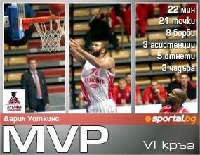 Дарил Уоткинс – MVP на VI кръг на Булсатком НБЛ