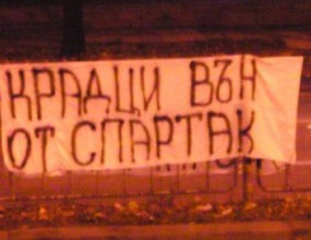 Феновете на Спартак Вн с обидни плакати към ръководството (снимки)