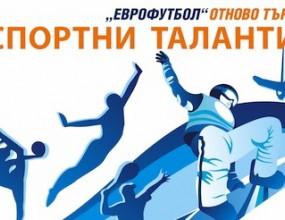 """За втора година """"Еврофутбол"""" финансира мади надежди с програма """"Спортни таланти"""""""