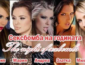"""Антон Генов ще бъде жури в """"Нощта на сексбомбите"""""""