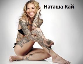 Татуирана футболистка удари мъжете в земята