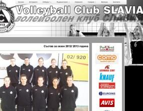 Волейболният Славия СУ със собствен сайт