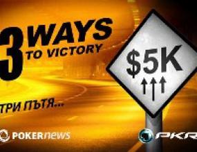 Един PokerNews $5,000 фрийрол и три начина да се включите в него