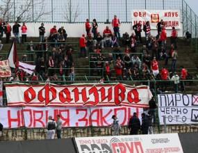 Феновете на ЦСКА: ПИРО - забранено, Черно тото - разрешено! Защо?