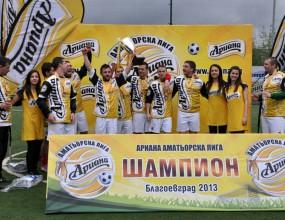 Sbornaya спечели Ариана Аматьорска Лига 2013 в Благоевград