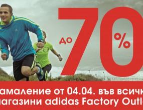 Спортни дрехи  и аксесоари adidas с отстъпка до -70% във всички adidas Factory Outlet магазини