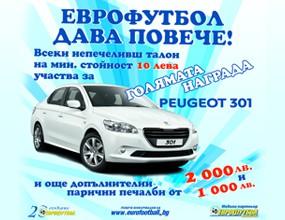 """Стартира кампанията """"Еврофутбол дава повече"""" с награда нова кола"""