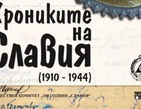 """Места, където се продава книгата """"Хрониките на Славия"""""""