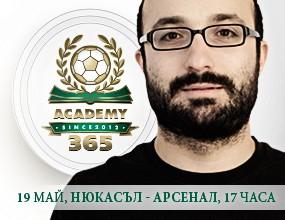 Тази неделя уникално забавление с Академия365