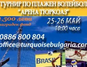Волейболисти играят за 1500 лева на турнир на плажа в Горна баня
