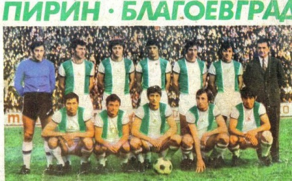 """Футболисти от няколко поколения честваха 40-годишнината от първото влизане на Пирин (Бл) в """"А"""" група"""