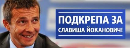 """Фонд """"Сектор Б"""": Подкрепа за Славиша Йоканович"""