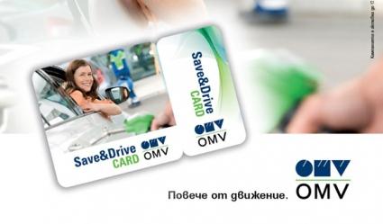 Ползвай отстъпка с новата карта на OMV Save&Drive