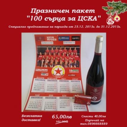 ЦСКА с празнична промоция за феновете