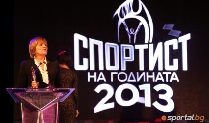 Министър Мариана Георгиева награждава Спортист №1 и Треньор № 1 на България