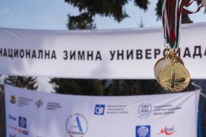 Днес стартира Зимната универсиада в Боровец