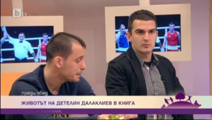 """""""Никога не се предавай"""": Животът на Детелин Далаклиев излезе в книга"""