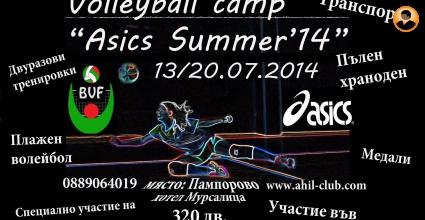 """Национален волейболен камп """"Asics summer 2014"""""""