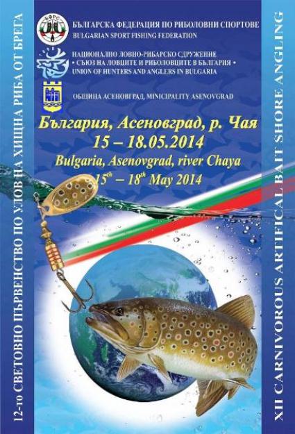 Световните шампиони по спининг очаровани от България
