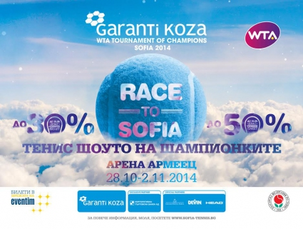По-ниски цени за Garanti Koza WTA Турнира на шампионките 2014