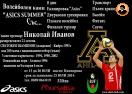 """Николай Иванов главен треньор на кампа """"Asics Summer"""""""