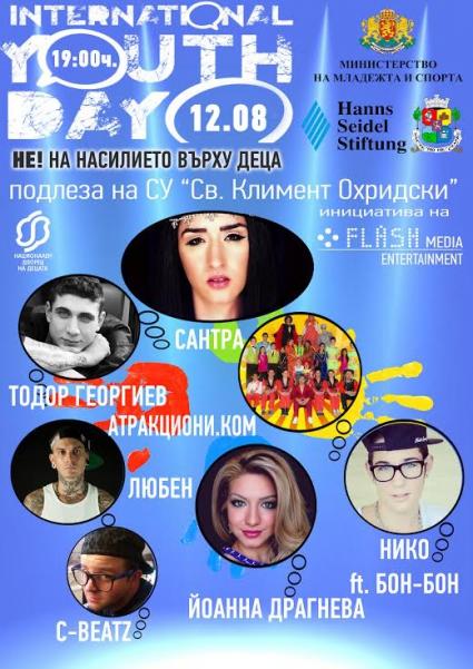 ММС организира две инициативи по повод Международния ден на младежта