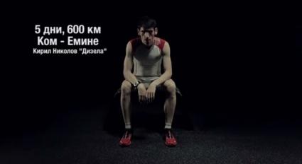 """Дизела стартира утре пробега за нов рекорд """"Ком-Емине"""""""