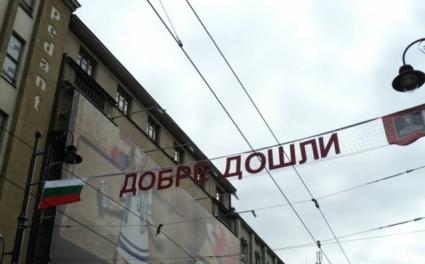 Фенове от България прииждат в Катовице