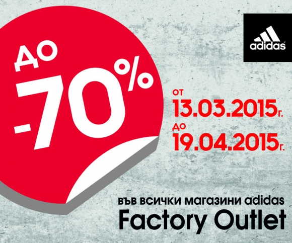 Посрещнете пролетта с adidas Outlet
