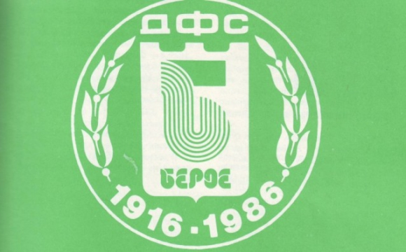 Берое обявява конкурс за изработка на клубна емблема