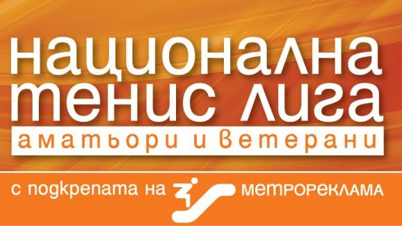 НТЛ стартира сезон 2015 с турнир в Пловдив