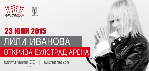 БУЛСТРАД АРЕНА стартира с 8 часа шоу