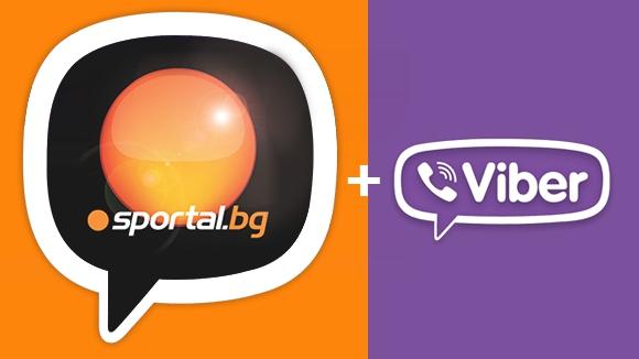Sportal.bg е първата българска медия с публичен чат във Viber