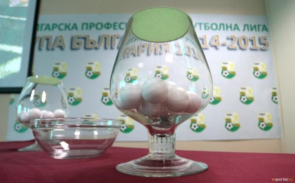 Жребият за 1/16-финалите за Купата на България е в петък