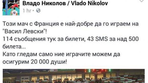 """Владо Николов зове: Отворете """"Васил Левски"""" за мача в събота"""