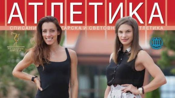 """Габриела Петрова и Ивет Лалова украсиха новия брой на списание """"Атлетика"""""""