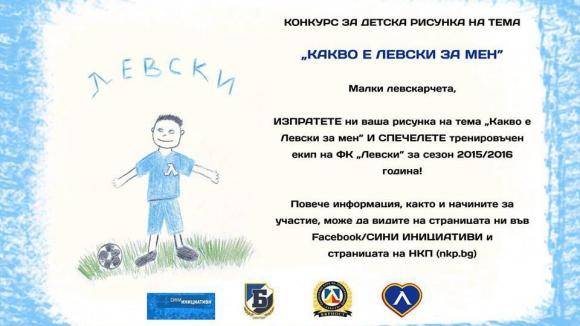 Феновете на Левски с инициатива за детска рисунка