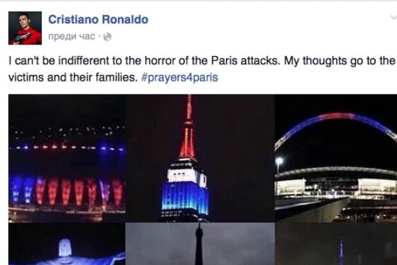 Кристиано също осъди атентатите