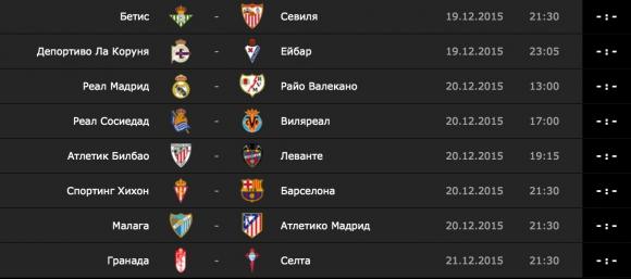 В Испания насрочиха Реал Мадрид - Райо в същия час с финала на Световното клубно