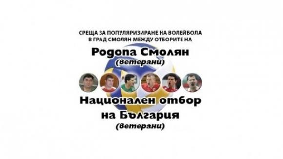 Пламен, Любо, Димо и Пушката отново заедно в един отбор