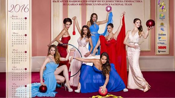 Грациите като кралици в календара на БФХГ за 2016 година
