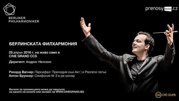 Берлинската филхармония идва в Cine Grand CCS