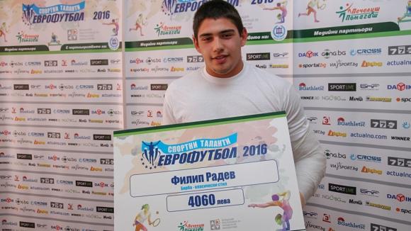 Филип Радев: Искам да стана европейски шампион