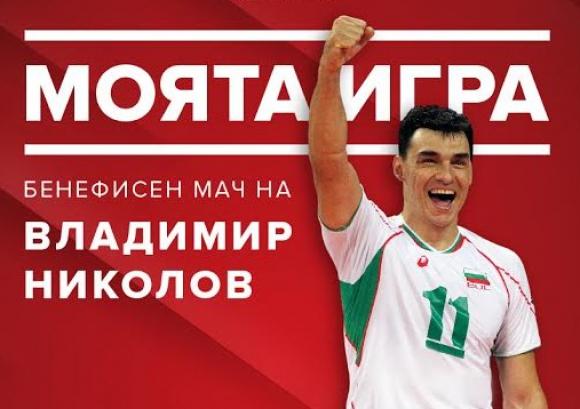 Два дни до бенефиса на Владо Николов